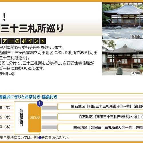 新西国霊場 刈田三十三札所巡り② 5月16日(木)