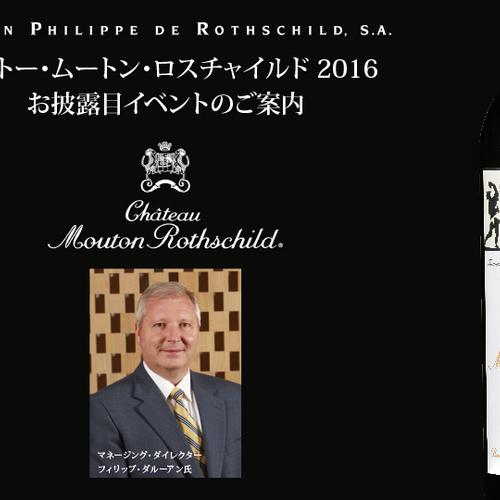 5/31(金) 来日イベント「シャトー・ムートン・ロスチャイルド2016お披露目イベント」