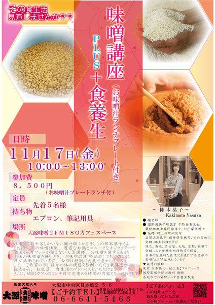 2017年11月17日(金)味噌講座 PLUS+食養生(お味噌汁プレートランチ付)