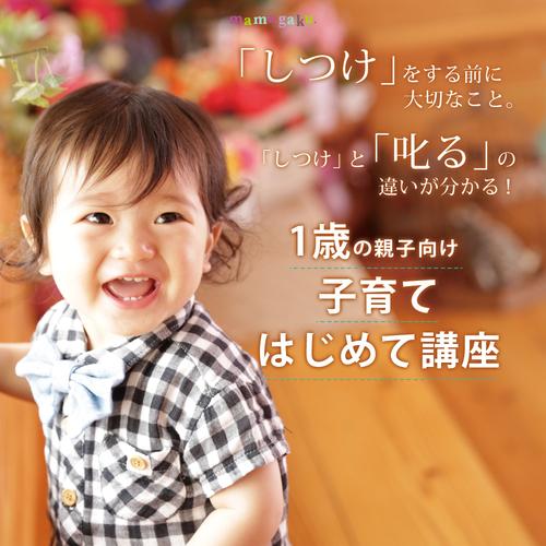 【お話会】しつけと声かけを学ぶ、1歳向け子育て講座