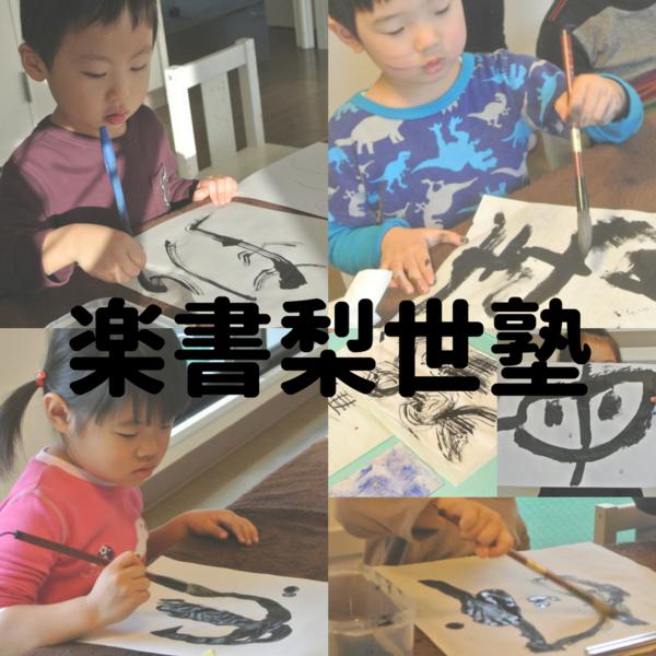 [3歳-小学6年生]楽書梨世塾☆数 5月