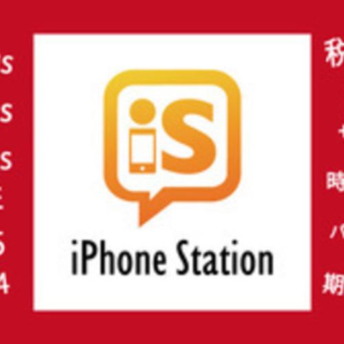 iPhone修理のご予約はこちら 稲毛店 予約可能時間 11:00~19:30