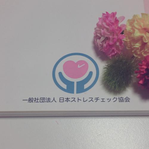 メンタルヘルス・リーダーシップ講座~日本ストレスチェック協会認定~