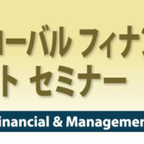 【ご招待者限定】 第8回早稲田大学グローバルフィナンシャル&マネジメントセミナー