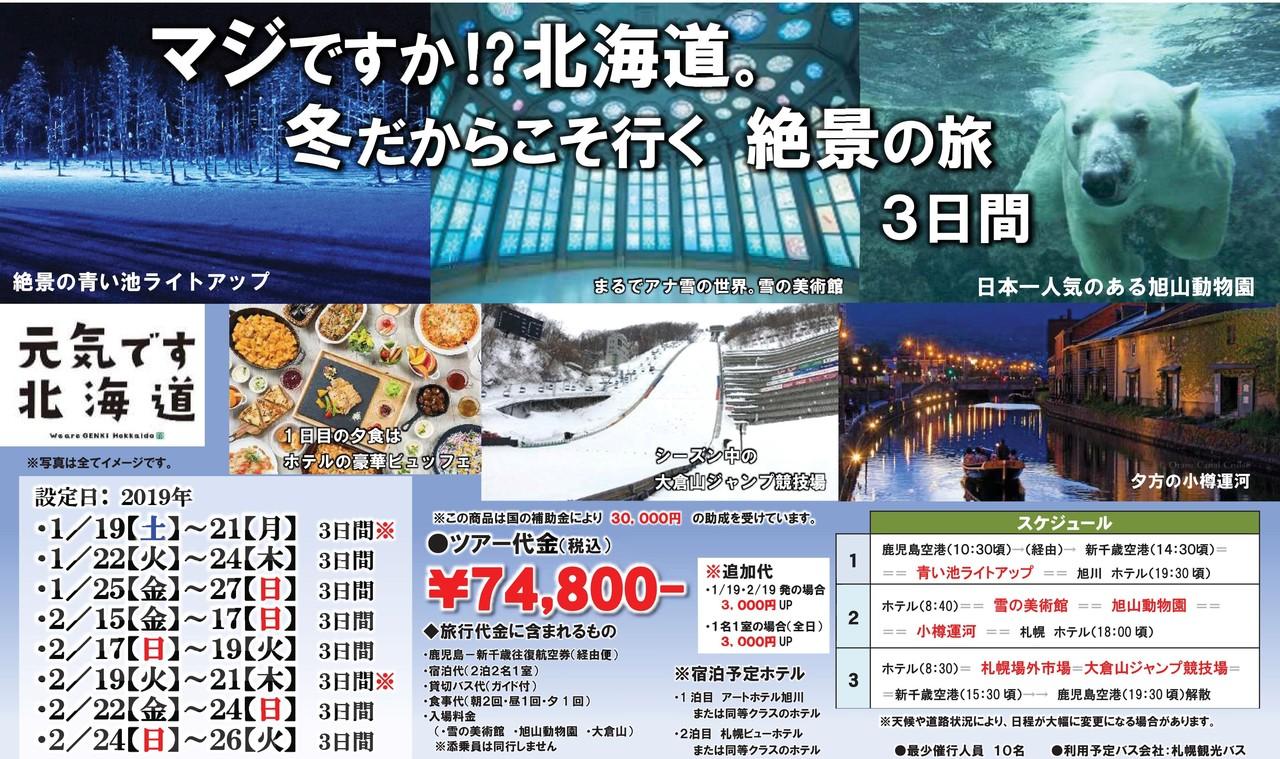 マジですか⁉北海道・冬だからこそ行く絶景の旅3日間の旅!