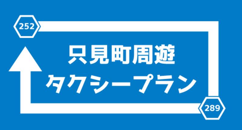 只見町周遊タクシープラン 2,500円~