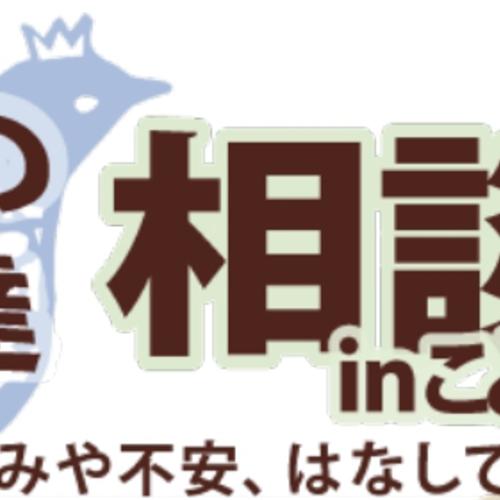 【中央区開催】子どもの発達 相談会 inこどもガクシャ2016.1【地下鉄東西線沿線】