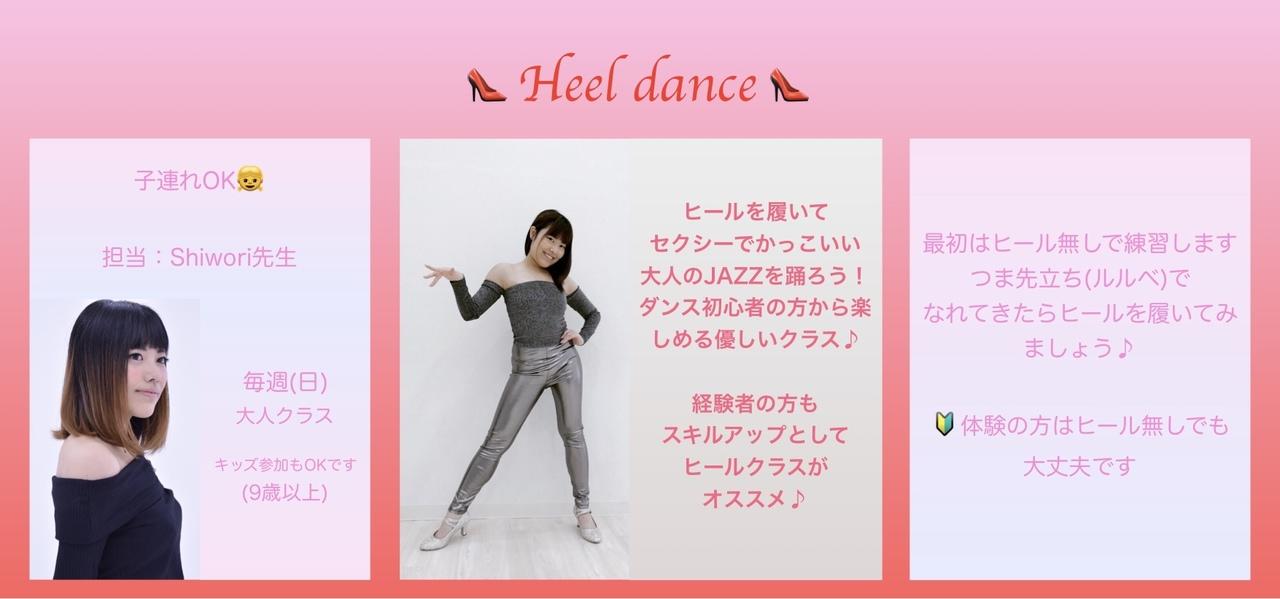 👠Heel dance (1月からスタート!)