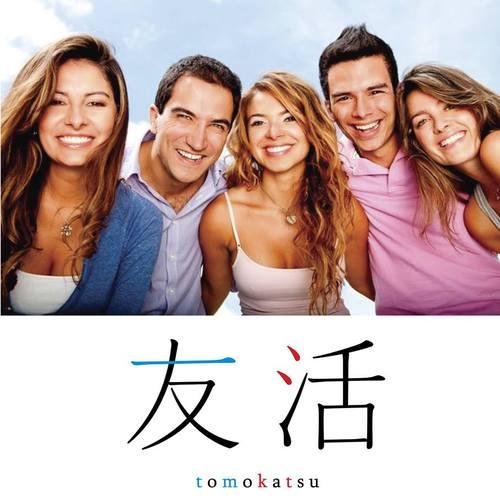 友活tomokatsu