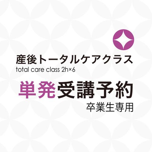◯卒業生専用【単発受講】産後トータルケアクラス 名古屋・大阪 何度受けても得るものの多いクラス!