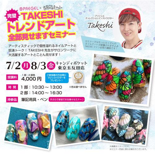 【東京五反田】完璧!TAKESHIトレンドアート全部見せますセミナー7月・8月