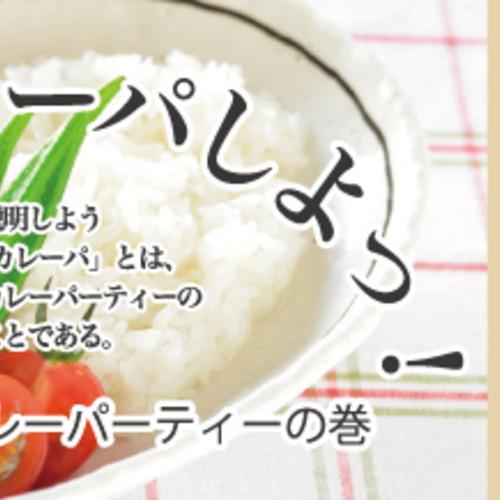 「カレーパ」を楽しもう! ~変わり種レトルトカレーの巻~ <kaidan Party!!(カイダン・パーティー)3>
