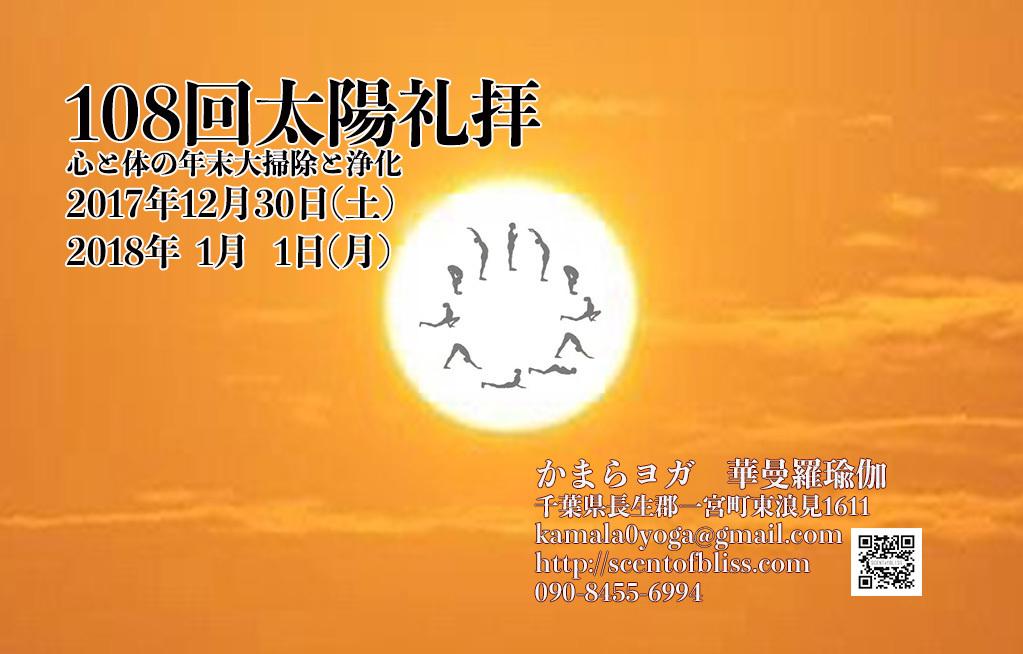年末年始108回太陽礼拝ヨガリトリート1日