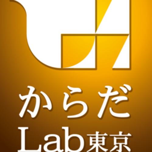 からだLab 東京