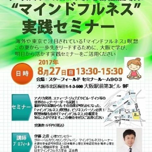 一歩先を行く!グーグルが本気で実践する【マインドフルネス】瞑想を明日に活かす実践セミナーin大阪
