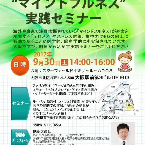 一歩先を行く!グーグルが本気で実践する【マインドフルネス】を明日に活かす実践セミナーin大阪