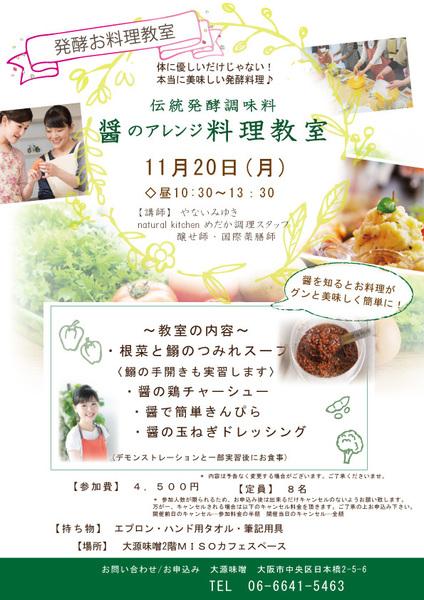 2017年11月20日(月)醤アレンジ料理教室