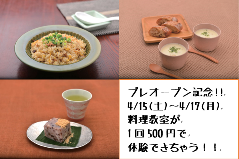 プレオープン記念!大麦料理教室