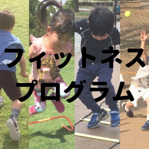 [5歳-6歳]スポーツを楽しめるようになろう!フィットネスプログラム 6月