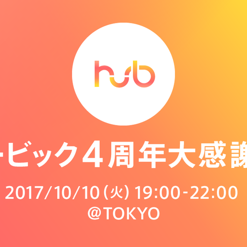 Coubic Hub #1 〜4周年大感謝祭〜
