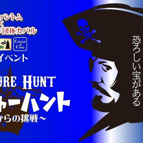謎解き《第7弾》  トレジャーハント〜海賊からの挑戦〜