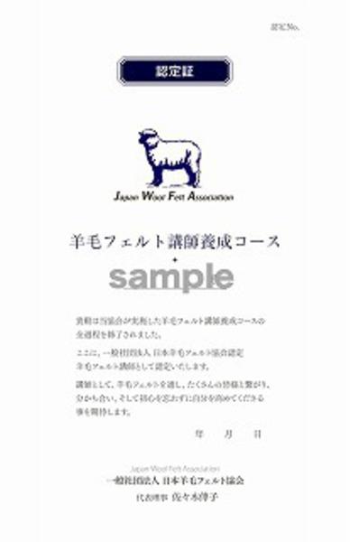 第11期・福岡  JWFA 2018年度 羊毛フェルト作家養成コース