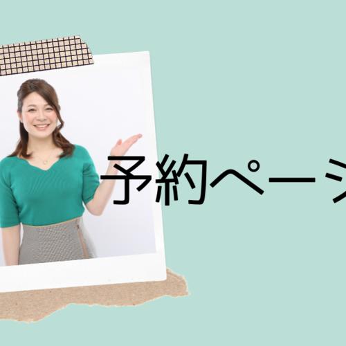 竹田絵理香のセッション予約ページ