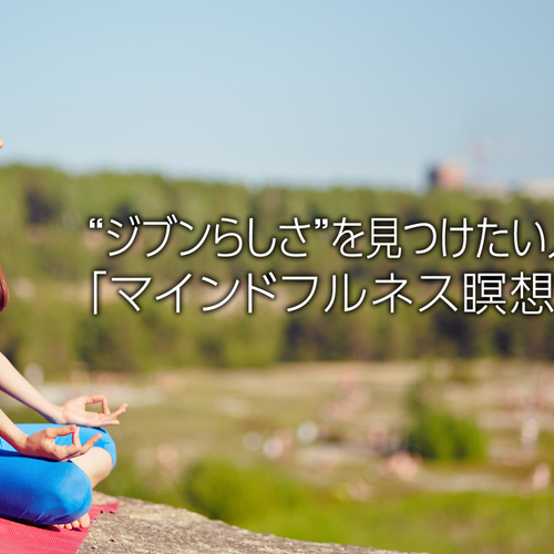 """""""ジブンらしさ""""を見つけたい人の 「マインドフルネス瞑想法」"""