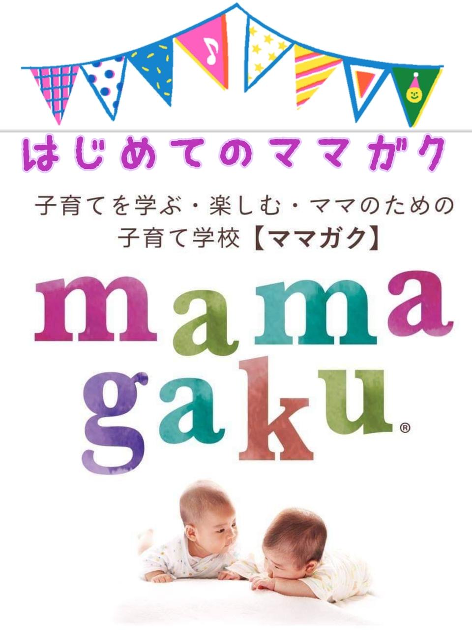 【無料・全てのママ】はじめてのママガク講座