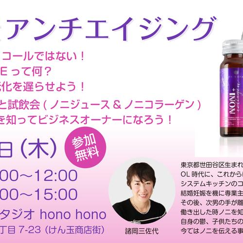 【1/31開催】ノニとアンチエイジング ☆参加無料