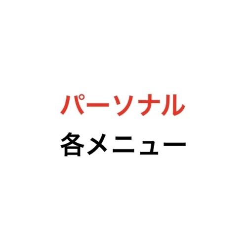 パーソナル menu