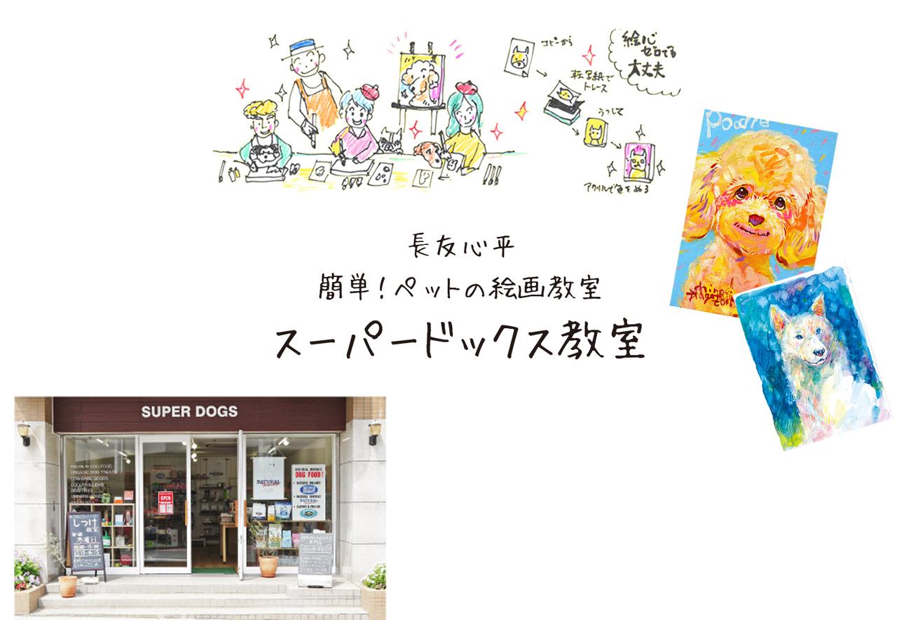 【中央林間・スーパードッグス教室】初心者でも簡単ペットの絵画教室
