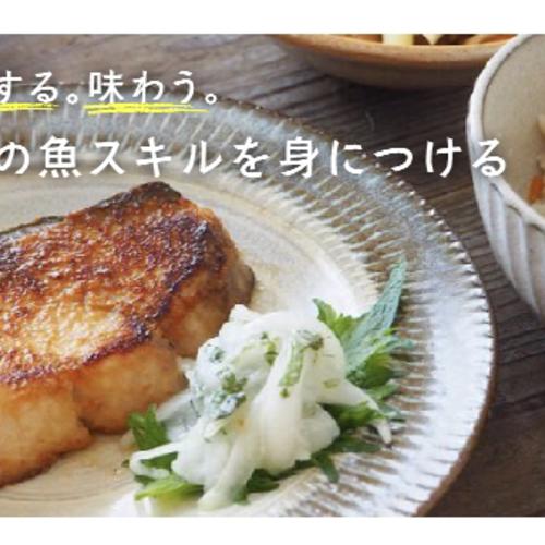 【初級】知る。体験する。味わう。一生ものの魚スキルを身につける魚のさばき方レッスン