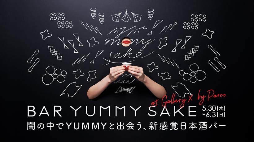 【5日間限定】全ての日本酒を12種に分類!自分の味覚タイプがわかる日本酒バー「BAR YUMMY SAKE」in渋谷
