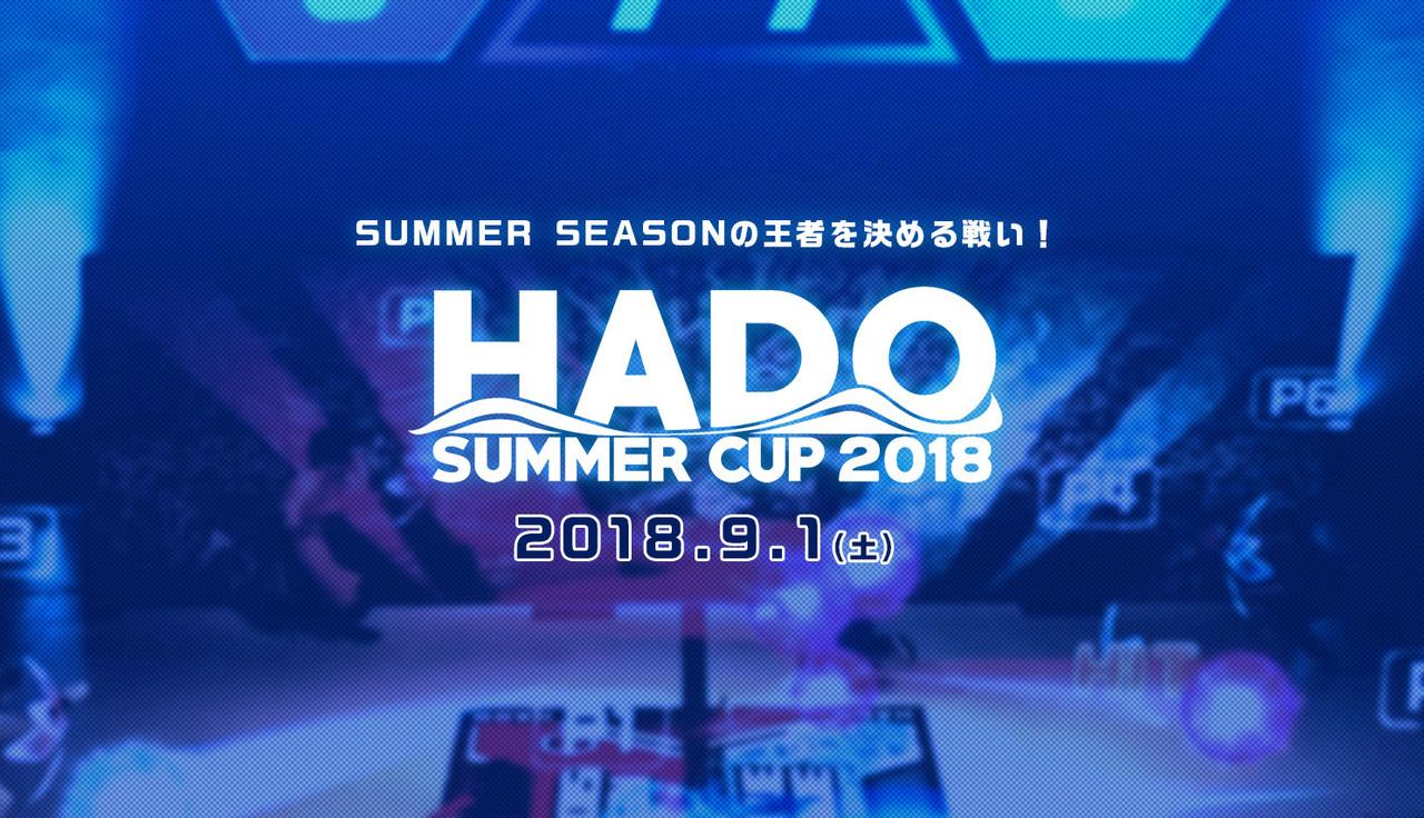 HADO SUMMER CUP 2018 観戦申し込み