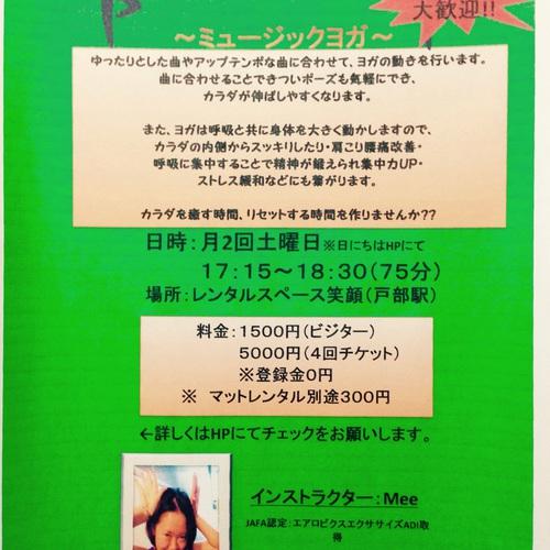 YOGA〜ミュージックヨガ〜