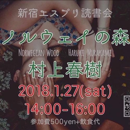【新宿】『ノルウェイの森(上下)/村上春樹』睦月読書会【2018.1.27開催】