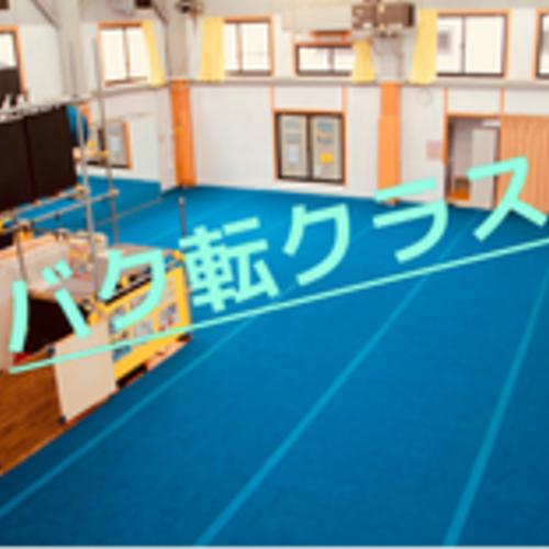 ②バク転クラス(12:20~13:20)『BOS教室』