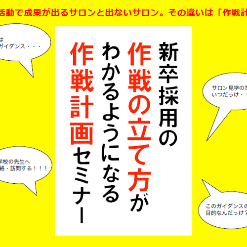 【東京】1/29『新卒採用の作戦の立て方がわかるようになる作戦計画セミナー』