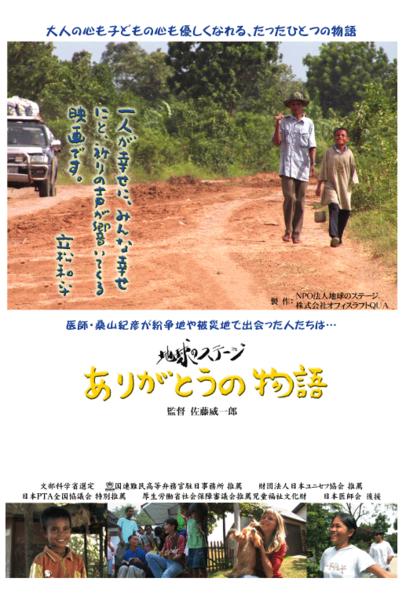 5月1日〜16日 『地球のステージ ありがとうの物語』
