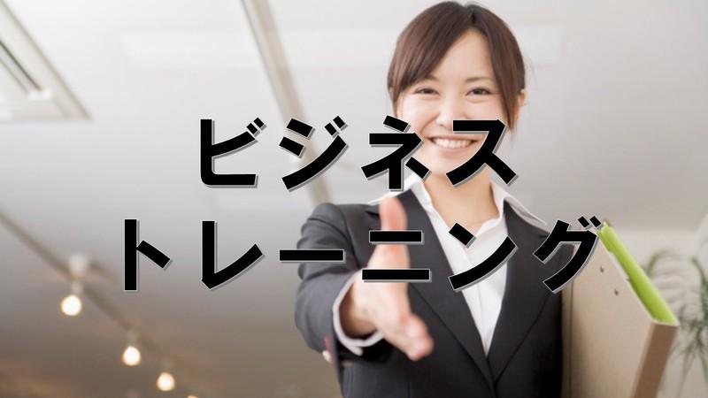 1/21 16:15スタート Clover Coin 会員向けビジネストレーニング in 札幌