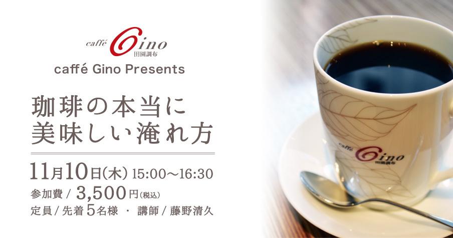 Caffe Gino Presents「コーヒーの本当の美味しい淹れ方講座」(2016年11月度)