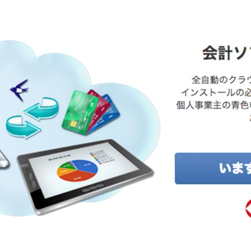全自動クラウド会計ソフトfreeeお試し会(仮)