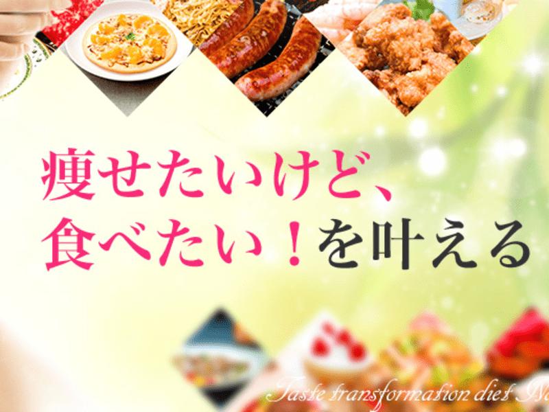 食べながら痩せる方法~ストレスフリーのダイエット