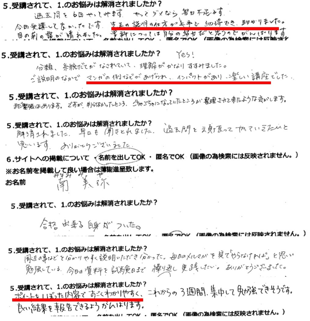 名古屋7月30日:第5回国家資格キャリアコンサルタント学科試験対策講座