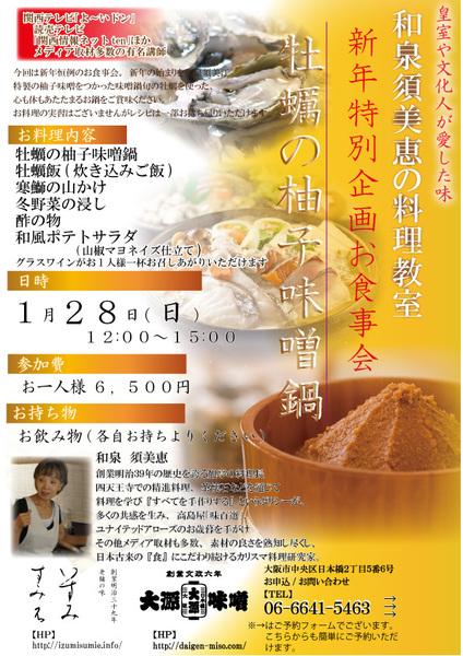 2018年1月28日(日)和泉須美恵の料理教室