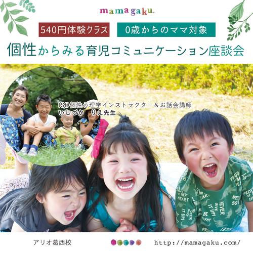 【540円体験】0歳からOK!個性からみる育児コミュニケーション座談会