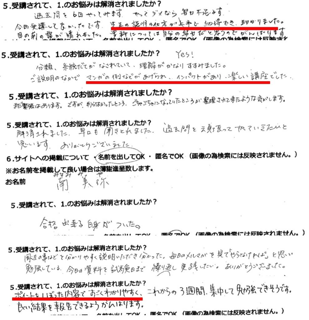 東京6月25日:第5回国家資格キャリアコンサルタント学科試験対策講座