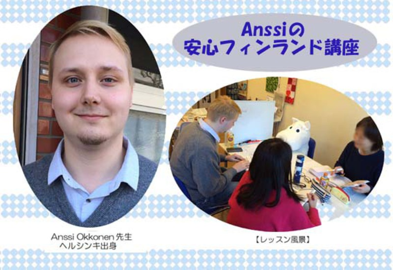 【3/26(日)開催】Anssiの安心フィンランド語講座