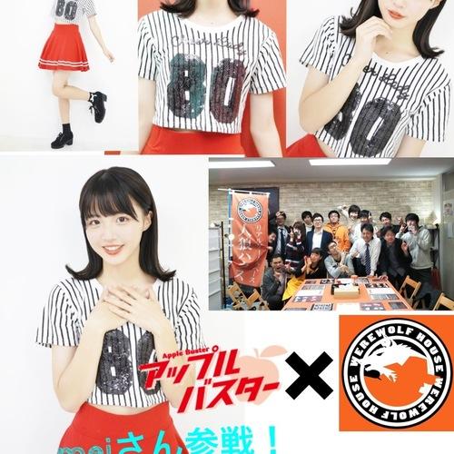 スペシャル人狼イベント第9弾❗️(人狼HOUSE福岡×アップルバスター)